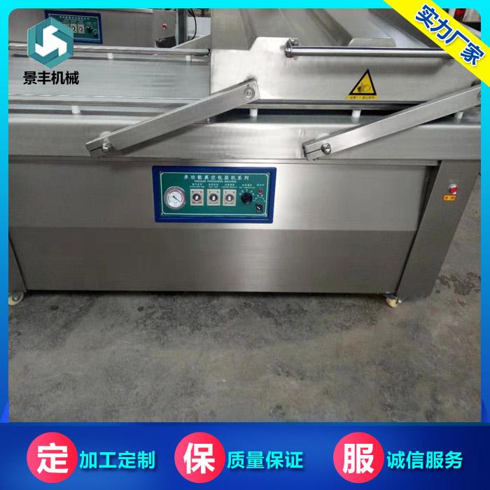 真空包装机 真空包装机生产商 景丰食品机械