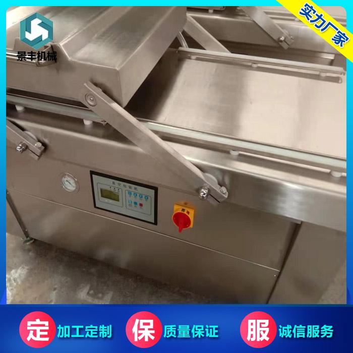 不锈钢真空包装机可制作高效率 景丰食品机械