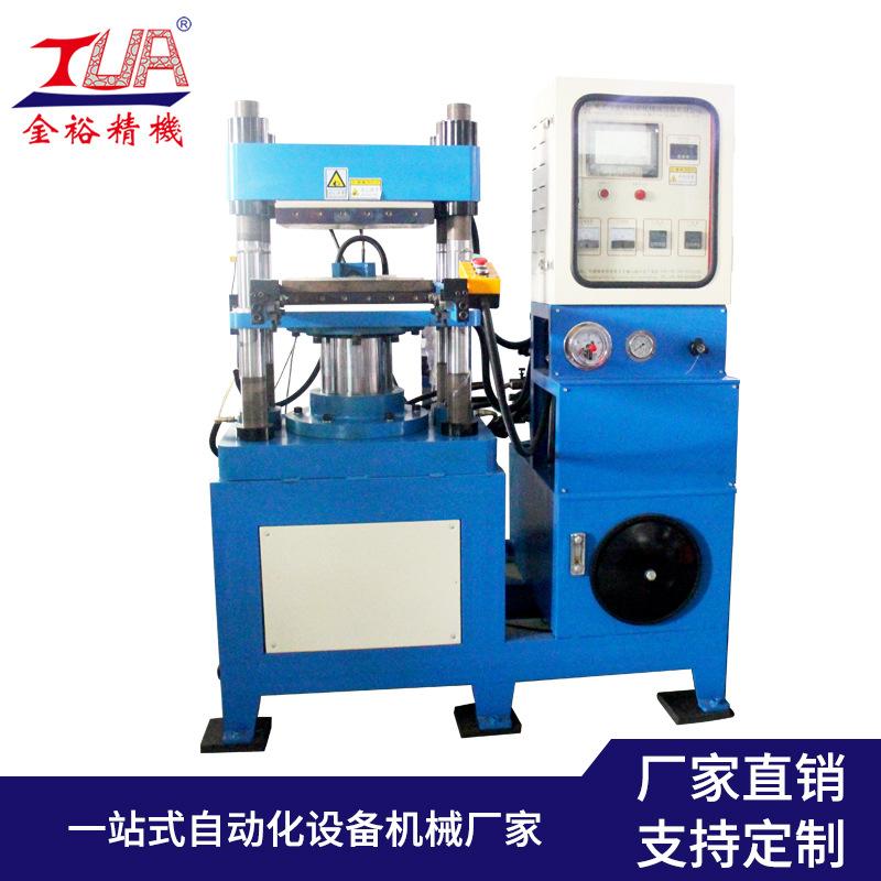 供应平板硫化机 硅胶制品成型加工机器 专业硫化机生产定制