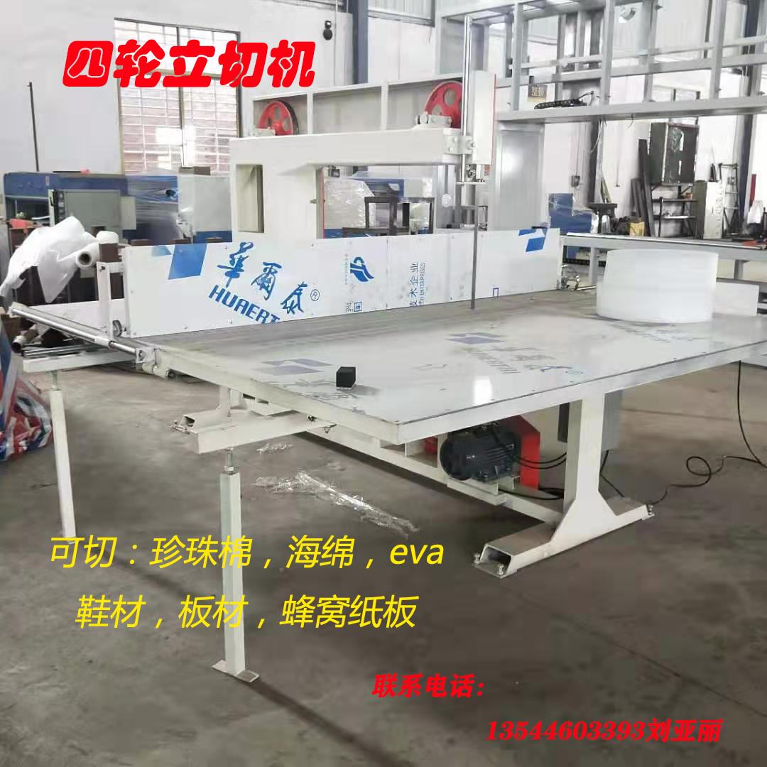 源头厂家万信牌 珍珠棉直切机WX-4L01万信机械切割速度快精度高