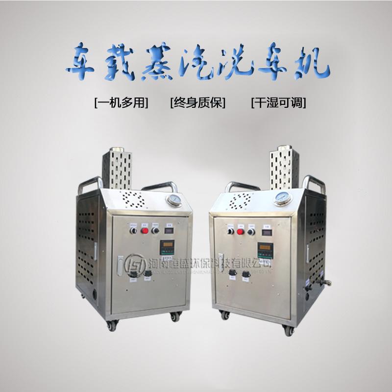 手推蒸汽洗车机优点 恒盛环保 商用蒸汽洗车机性价比