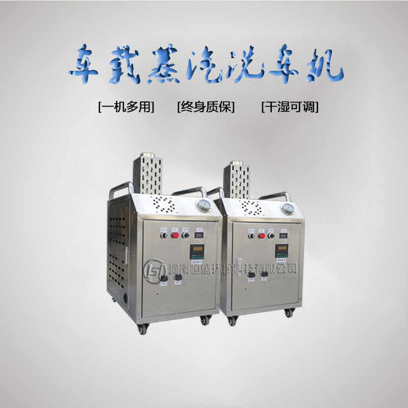 蒸汽洗车机图片-恒盛环保-蒸汽洗车机专业生产