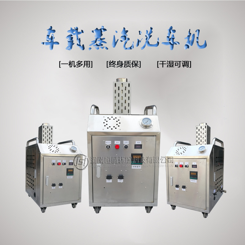 燃气蒸汽洗车机的加盟 商用蒸汽洗车机优势 恒盛环保