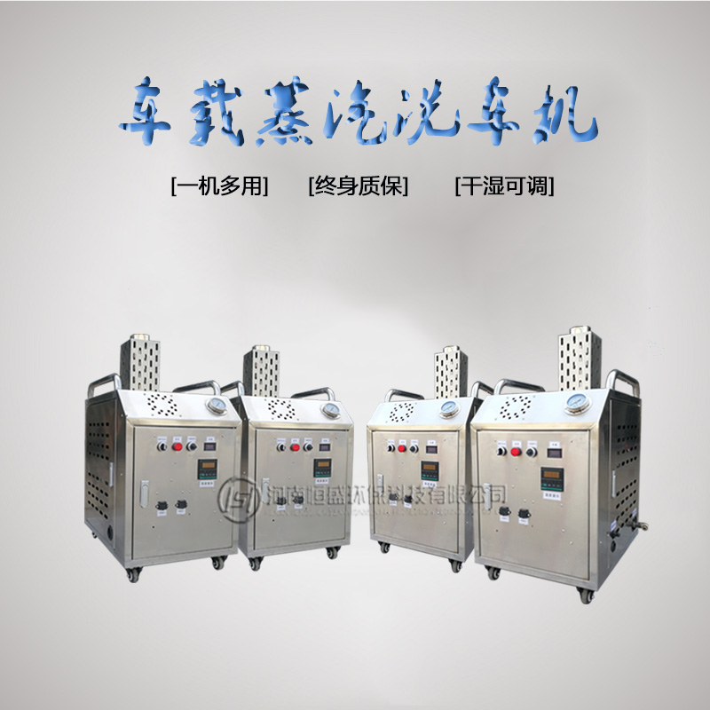 电加热蒸汽洗车机 恒盛环保 手推式蒸汽洗车机