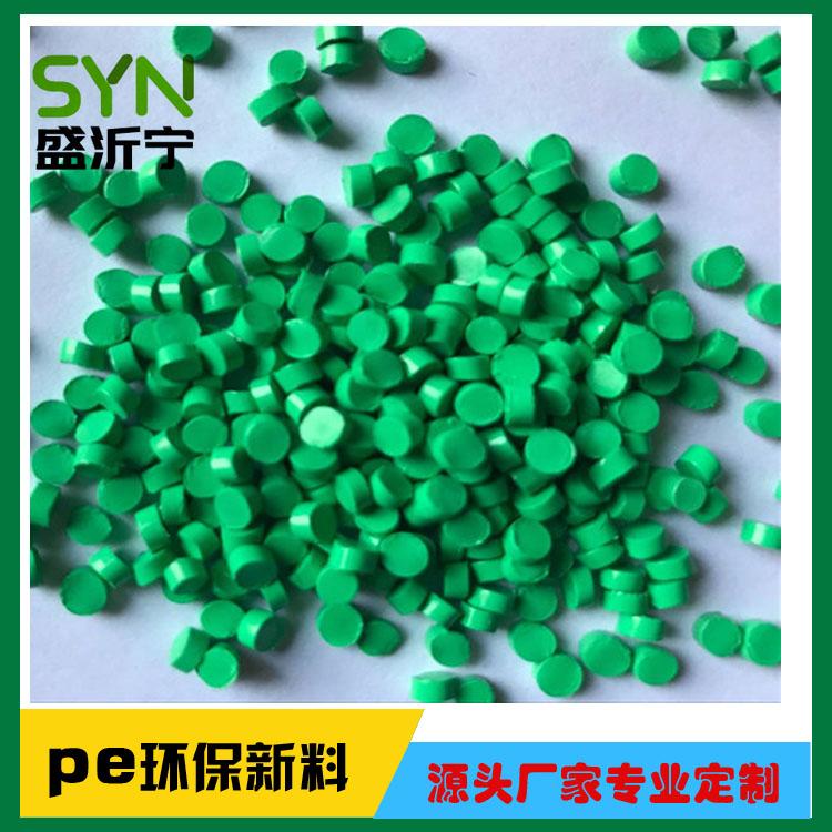 高透明聚乙烯颗粒多少钱一吨 高透明聚乙烯颗粒 pe颗粒