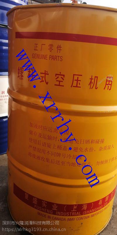 供应正品复盛2100050233大桶空压机高级冷却液