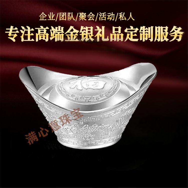 商务礼品 银元宝 纯银元宝 可按客户需求定制