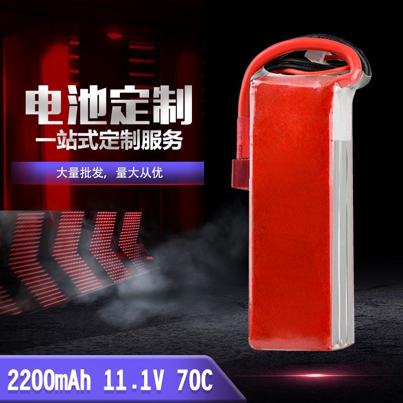 聚合物锂电池11.1V 3S 2200mah 70C 暴力高倍率航模电池 工厂直销
