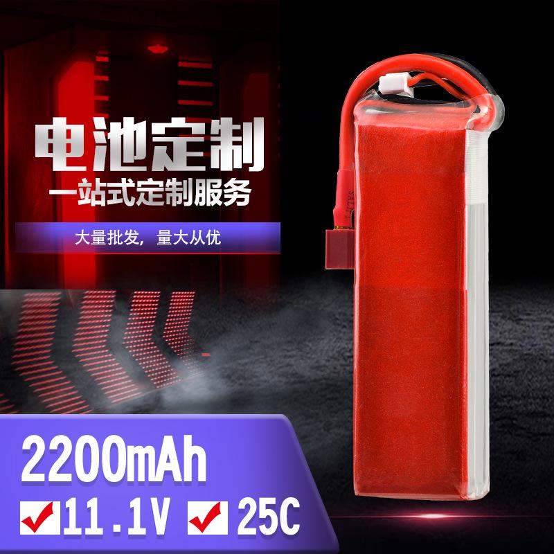 航模鋰電池11.1V 2200mah 3S 25C 穿越機/四軸無人機聚合物鋰電池
