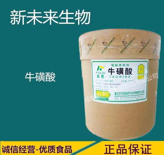 现货供应牛磺酸食品级牛黄酸