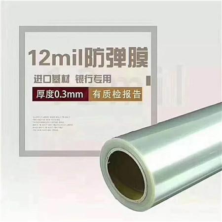 12MIL银行专用防爆膜 银行专用安全膜 高透防爆膜 透明PET安全玻璃膜