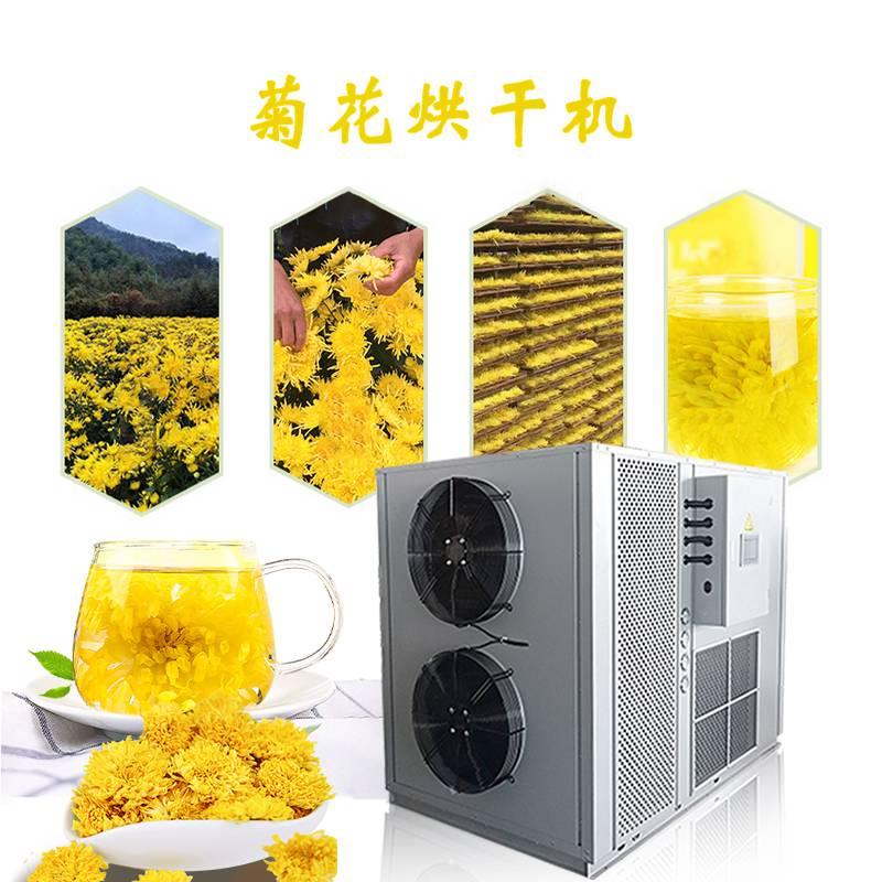 茶叶箱式干燥设备金丝皇菊烘干机定做