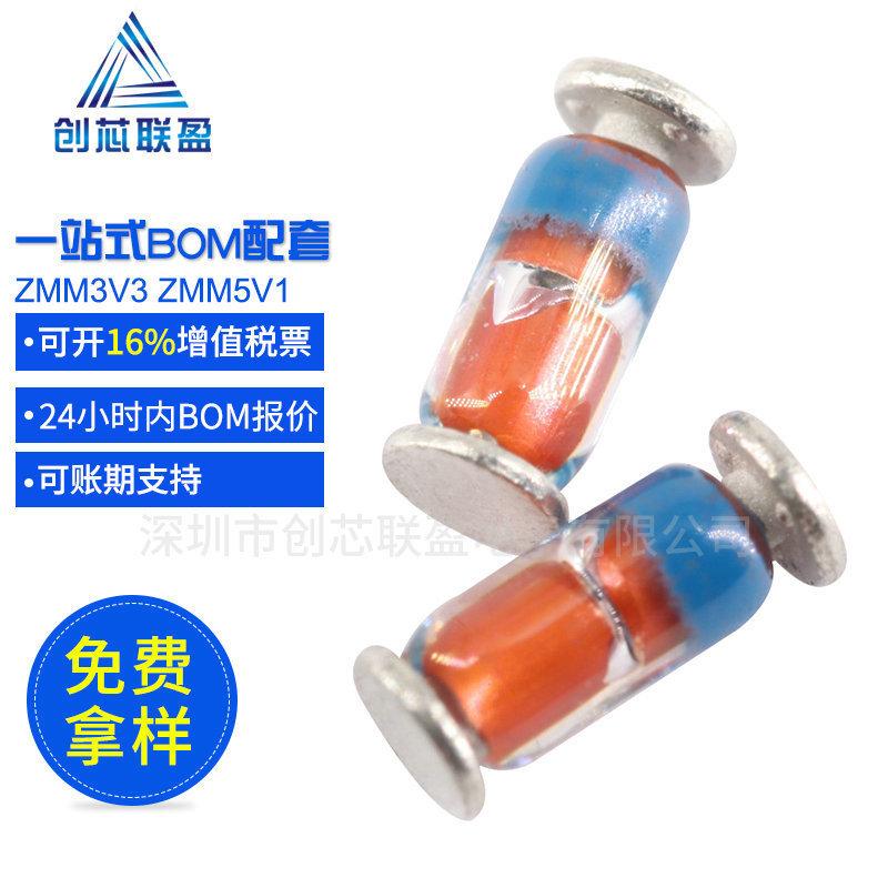 ZMM3V3 ZMM5V1齐纳二极管稳压