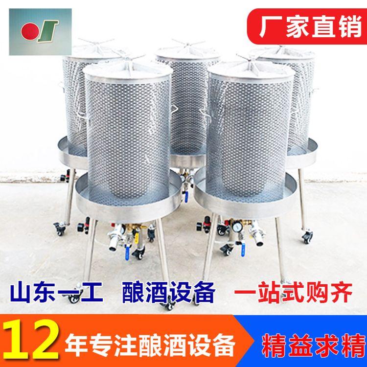 酵素压榨设备多少钱 山东一工酿酒 不锈钢压榨设备生产厂家