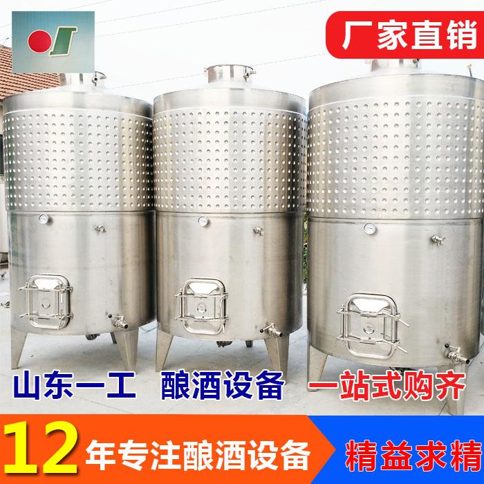 葡萄酒酿酒设备哪里的产品便宜 山东一工 成套酿酒设备节能环保