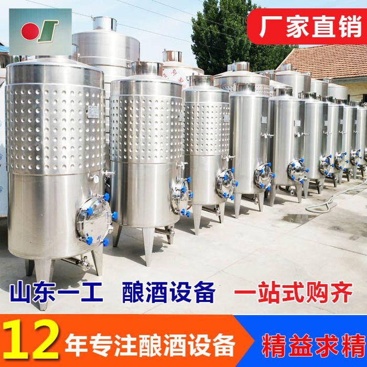 米酒发酵桶哪里的设备质量好 黄酒发酵桶 山东一工