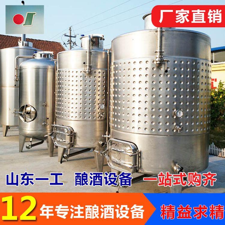 白酒自酿发酵桶 白酒自酿发酵桶哪里的产品价格低 山东一工