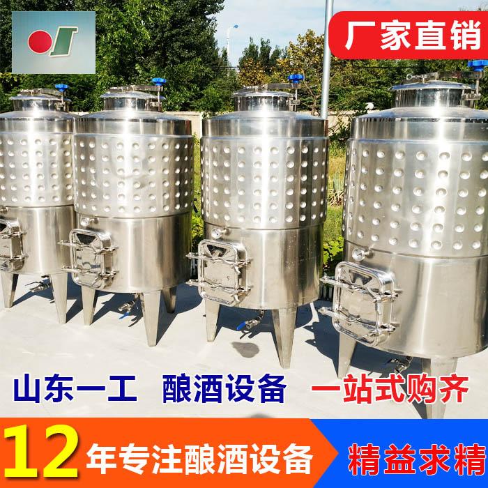 山东一工 白酒发酵设备哪里的价格低 果酒发酵设备节能环保