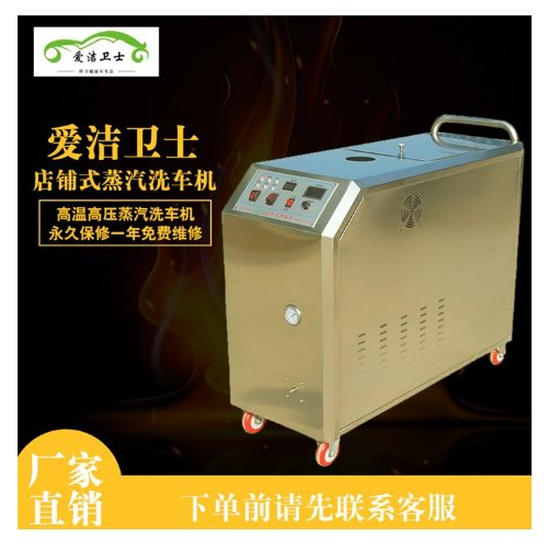 爱洁卫士 不锈钢蒸汽清洗机哪家好 不锈钢蒸汽清洗机原理