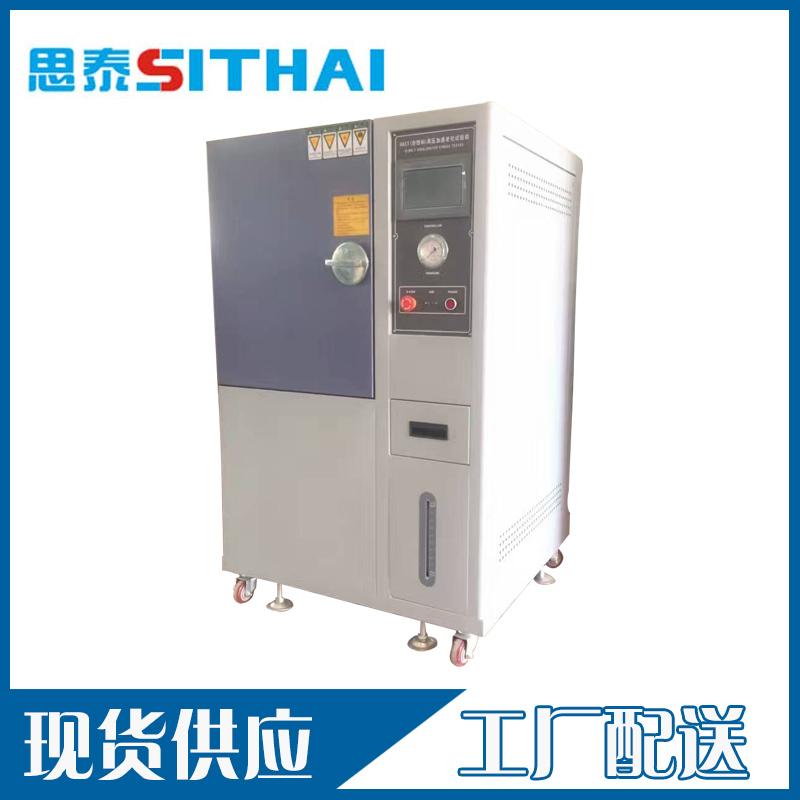产家直销现货供应 HAST高压加速老化试验机 质量保障价格优惠