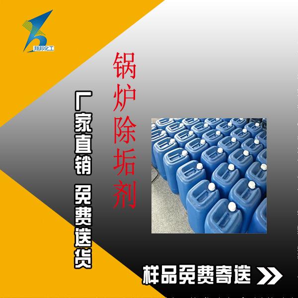 翔邦化工 工业锅炉除垢剂报价 生物质锅炉除垢剂