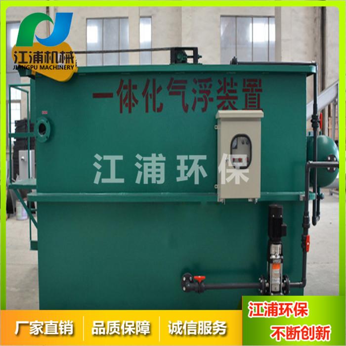江浦机械 溶气废水气浮机设备厂家 混凝废水气浮机设备哪家好