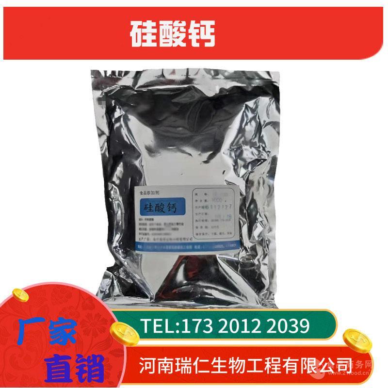 硅酸钙食品级无水抗结剂
