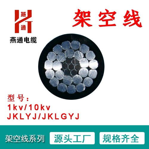 jklgyj10kv1*95 120架空电缆公司重庆 四川金鸽电缆有限公司