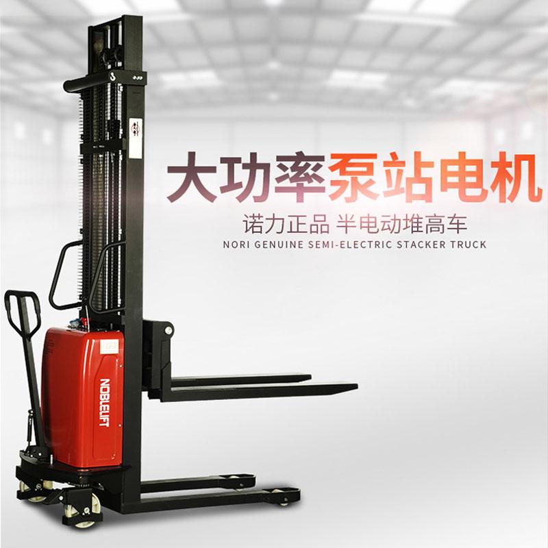 诺力小型电动叉车 半电动堆高车 电动液压升高电瓶堆高机升降1.5吨