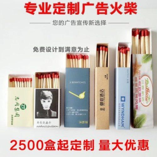 婚庆火柴订购 定制婚庆火柴批发 定制婚庆火柴 平安火柴