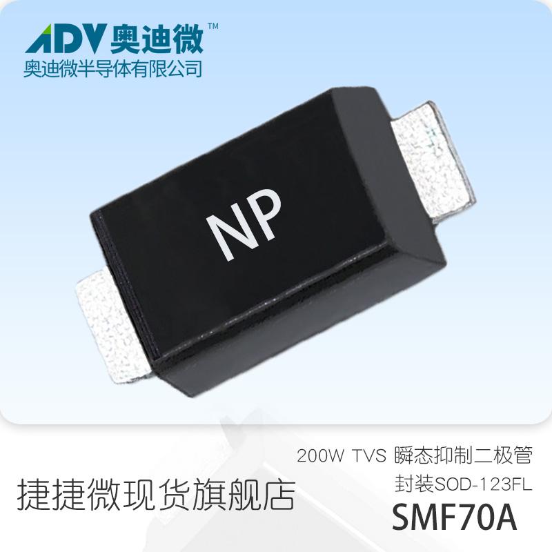 SMF70A 电子元器件 二极管 TVS管