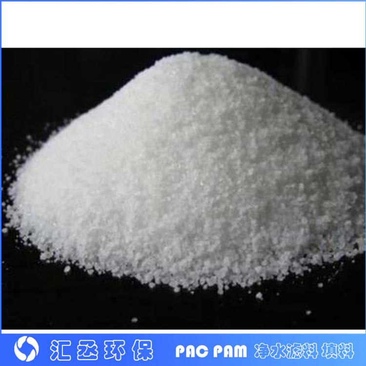 汇丞 洗煤用聚丙烯酰胺-净水级聚丙烯酰胺-PAM助凝剂现货