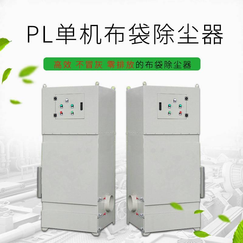 单机除尘器单机脉冲袋式除尘器厂家脉冲袋式单机除尘器