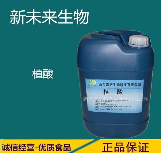天然提取植酸食品级肌醇六磷酸酸度调节剂