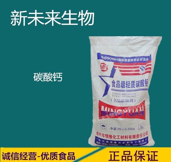 食品级碳酸钙营养强化剂碳酸钙食品添加剂轻质钙