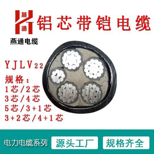 四川金鸽电缆有限公司 铝合金电缆yjlv铝芯3*120+2