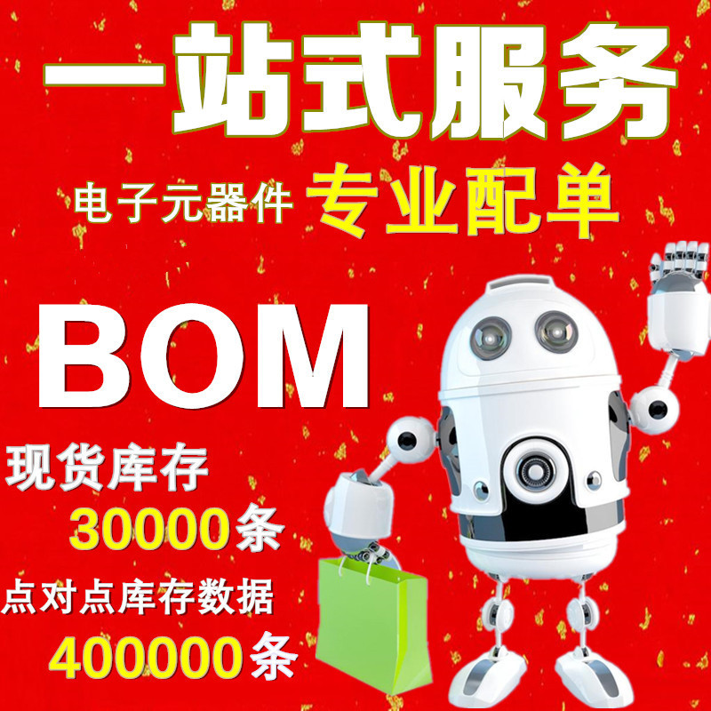 电子元器件配套 二三极管电容电阻 内存闪存字库 一站式BOM表配单