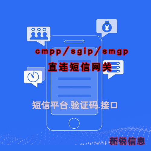 短信服务器 服务器 新锐短信接口 服务器接口