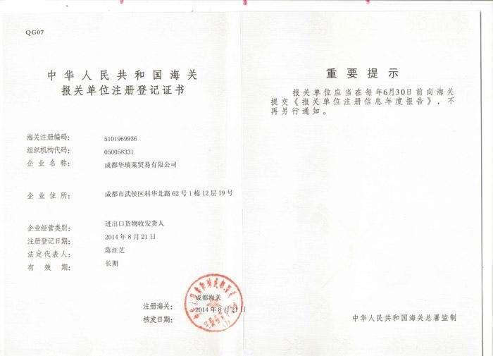 杭州办理进出口权许可证需要满足什么条件 在线免费报价