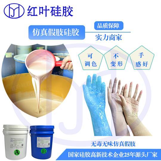 0度以下表面干爽的人体硅胶批发价格 人体胶 优质生产厂家