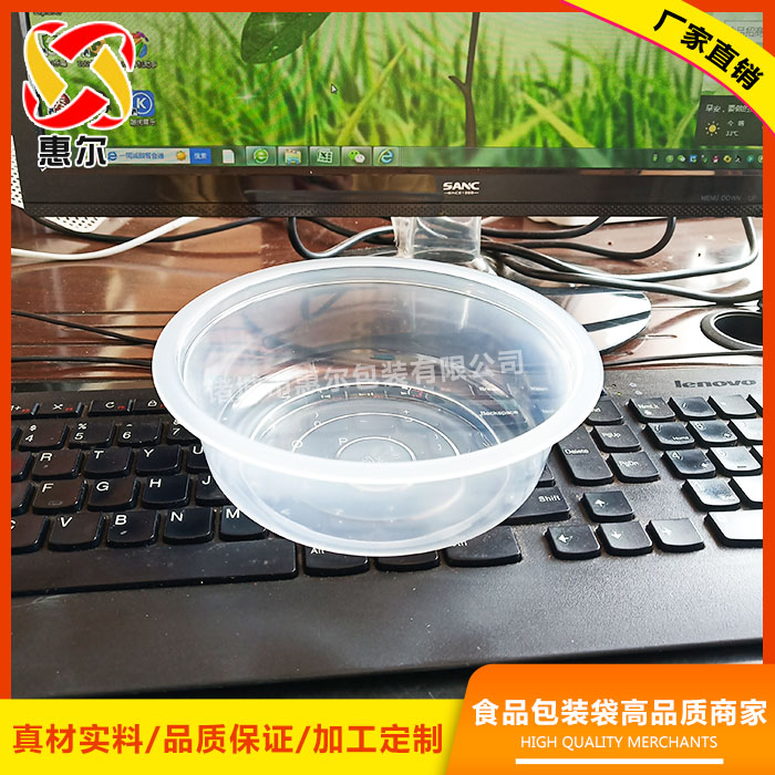 120口径火锅底料蘸料塑料碗 小咸菜塑料碗