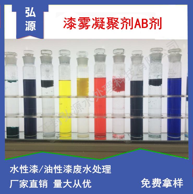 漆雾凝聚剂原理以及工艺应用