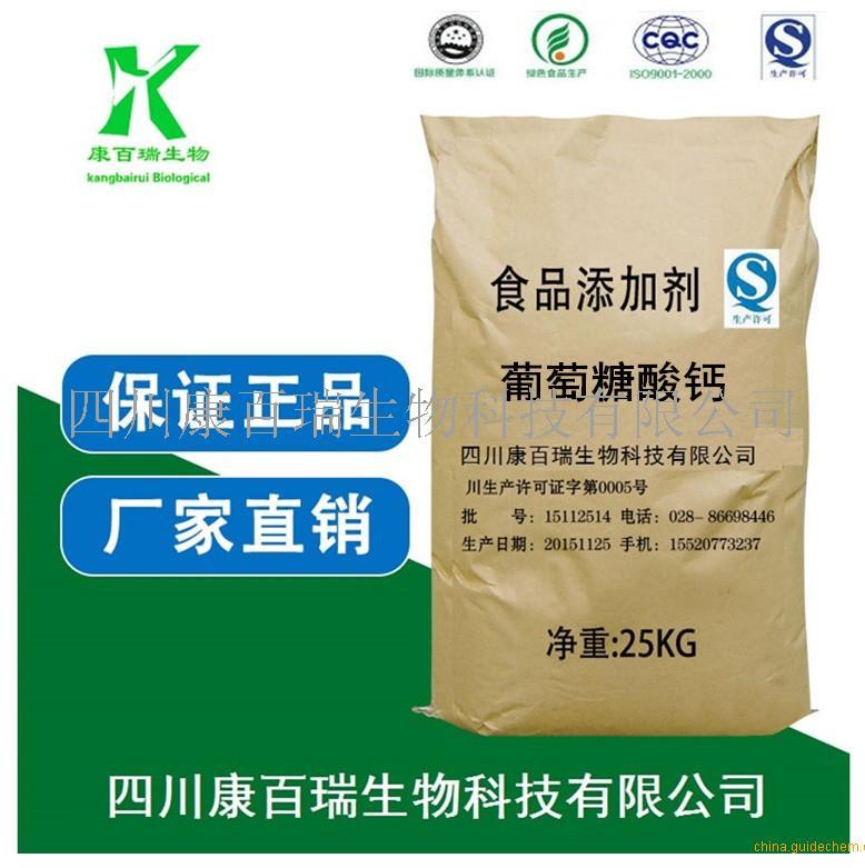 供应葡萄糖酸钙厂家价格