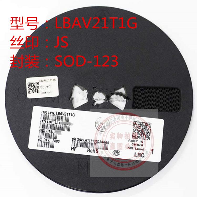 贴片开关二极管LBAV21T1G 丝印JS SOD123