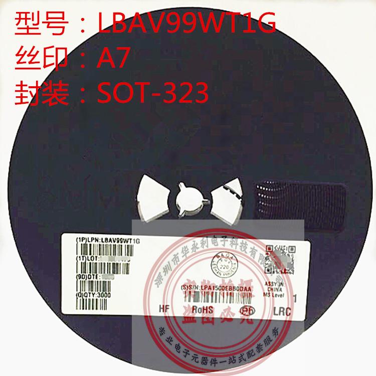贴片开关二极管LBAV99WT1G 丝印A7 SOT323