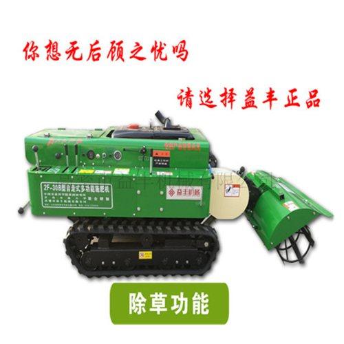 自动果园施肥机操作视频 益丰 自走式果园施肥机视频