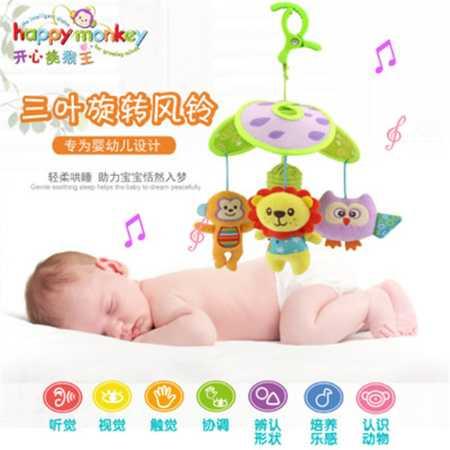 Happy Monkey婴儿玩具三叶旋转风铃床铃车挂玩具