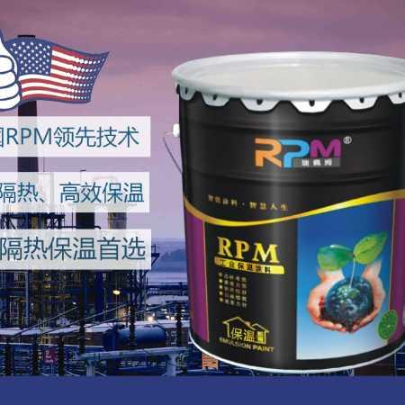 瑞佩姆rpm806保温涂料机械设备保温隔热隔离高温
