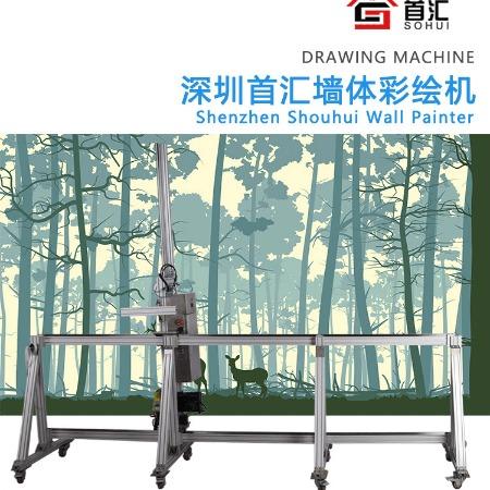 首汇 5D墙绘打印机墙体彩绘机喷绘一体机客厅墙面绘画机自动绘画设备