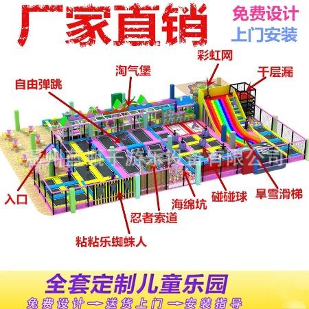 大型亲子互动室内超级蹦床组合多功能环保弹簧跳跳床设备游乐园